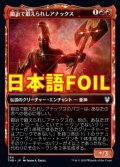 《鍛冶で鍛えられしアナックス/Anax, Hardened in the Forge》FOIL【JPN】[THB赤U]