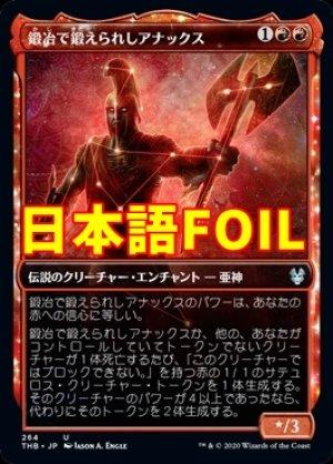 画像1: 《鍛冶で鍛えられしアナックス/Anax, Hardened in the Forge》FOIL【JPN】[THB赤U]