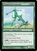 《カメレオンの巨像/Chameleon Colossus》FOIL【ENG】[V13緑M]