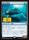 《静かな潜水艇/Silent Submersible》【ENG】[WAR青R]