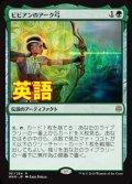 《ビビアンのアーク弓/Vivien's Arkbow》【ENG】[WAR緑R]