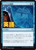 《ジェイスの勝利/Jace's Triumph》【ENG】[WAR青U]