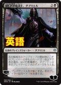 《はぐれ影魔道士、ダブリエル/Davriel, Rogue Shadowmage》【ENG】[WAR黒U]