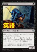 《戦慄猫/Dreadmalkin》【ENG】[WAR黒U]
