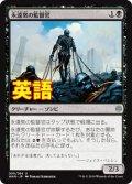 《永遠衆の監督官/Eternal Taskmaster》【ENG】[WAR黒U]