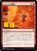 《チャンドラの勝利/Chandra's Triumph》【ENG】[WAR赤U]