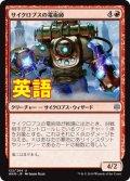 《サイクロプスの電術師/Cyclops Electromancer》【ENG】[WAR赤U]