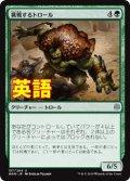 《挑戦するトロール/Challenger Troll》【ENG】[WAR緑U]