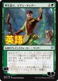 《野生造り、ジアン・ヤングー/Jiang Yanggu, Wildcrafter》【ENG】[WAR緑U]