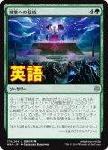 《城塞への猛攻/Storm the Citadel》【ENG】[WAR緑U]