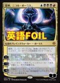 《龍神、ニコル・ボーラス/Nicol Bolas, Dragon-God》FOIL【ENG】[WAR金R]