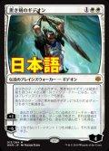 《黒き剣のギデオン/Gideon Blackblade》【JPN】[WAR白R]