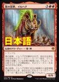 《猪の祟神、イルハグ/Ilharg, the Raze-Boar》【JPN】[WAR赤R]