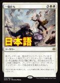 《一騎打ち/Single Combat》【JPN】[WAR白R]