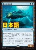 《静かな潜水艇/Silent Submersible》【JPN】[WAR青R]