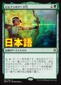 《ビビアンのアーク弓/Vivien's Arkbow》【JPN】[WAR緑R]