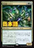 《生命素ハイドラ/Bioessence Hydra》【JPN】[WAR金R]