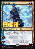 《嵐の伝導者、ラル/Ral, Storm Conduit》【JPN】[WAR金R]