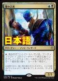 《魂の占者/Soul Diviner》【JPN】[WAR金R]