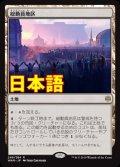 《総動員地区/Mobilized District》【JPN】[WAR土地R]