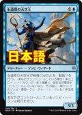 《永遠衆の天空王/Eternal Skylord》【JPN】[WAR青U]