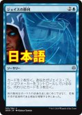 《ジェイスの勝利/Jace's Triumph》【JPN】[WAR青U]