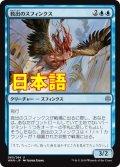 《救出のスフィンクス/Rescuer Sphinx》【JPN】[WAR青U]