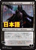 《はぐれ影魔道士、ダブリエル/Davriel, Rogue Shadowmage》【JPN】[WAR黒U]
