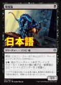 《戦慄猫/Dreadmalkin》【JPN】[WAR黒U]