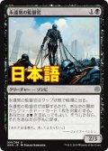 《永遠衆の監督官/Eternal Taskmaster》【JPN】[WAR黒U]
