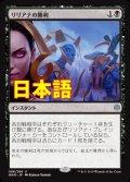 《リリアナの勝利/Liliana's Triumph》【JPN】[WAR黒U]