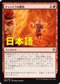 《チャンドラの勝利/Chandra's Triumph》【JPN】[WAR赤U]