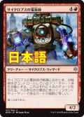 《サイクロプスの電術師/Cyclops Electromancer》【JPN】[WAR赤U]