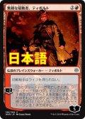 《無頼な扇動者、ティボルト/Tibalt, Rakish Instigator》【JPN】[WAR赤U]