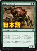 《挑戦するトロール/Challenger Troll》【JPN】[WAR緑U]
