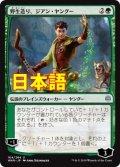 《野生造り、ジアン・ヤングー/Jiang Yanggu, Wildcrafter》【JPN】[WAR緑U]