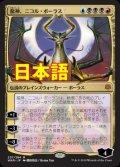 《龍神、ニコル・ボーラス/Nicol Bolas, Dragon-God》(絵違い)【JPN】[WAR金R]