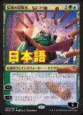 《伝承の収集者、タミヨウ/Tamiyo, Collector of Tales》(絵違い)【JPN】[WAR金R]