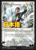 《盾魔道士、テヨ/Teyo, the Shieldmage》(絵違い)【JPN】[WAR白U]