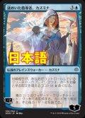 《謎めいた指導者、カズミナ/Kasmina, Enigmatic Mentor》(絵違い)【JPN】[WAR青U]