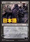 《はぐれ影魔道士、ダブリエル/Davriel, Rogue Shadowmage》(絵違い)【JPN】[WAR黒U]