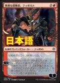 《無頼な扇動者、ティボルト/Tibalt, Rakish Instigator》(絵違い)【JPN】[WAR赤U]