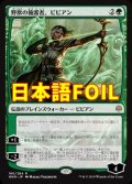 《野獣の擁護者、ビビアン/Vivien, Champion of the Wilds》FOIL【JPN】[WAR緑R]