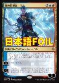 《嵐の伝導者、ラル/Ral, Storm Conduit》FOIL【JPN】[WAR金R]