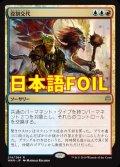 《役割交代/Role Reversal》FOIL【JPN】[WAR金R]