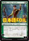 《野生造り、ジアン・ヤングー/Jiang Yanggu, Wildcrafter》FOIL【JPN】[WAR緑U]