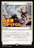 《一騎打ち/Single Combat》FOIL【JPN】[PRM白R]