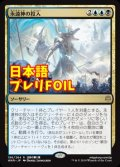 《永遠神の投入/Enter the God-Eternals》FOIL【JPN】[PRM金R]