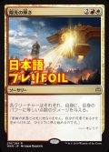 《陽光の輝き/Solar Blaze》FOIL【JPN】[PRM金R]