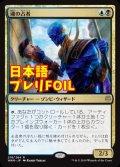 《魂の占者/Soul Diviner》FOIL【JPN】[PRM金R]